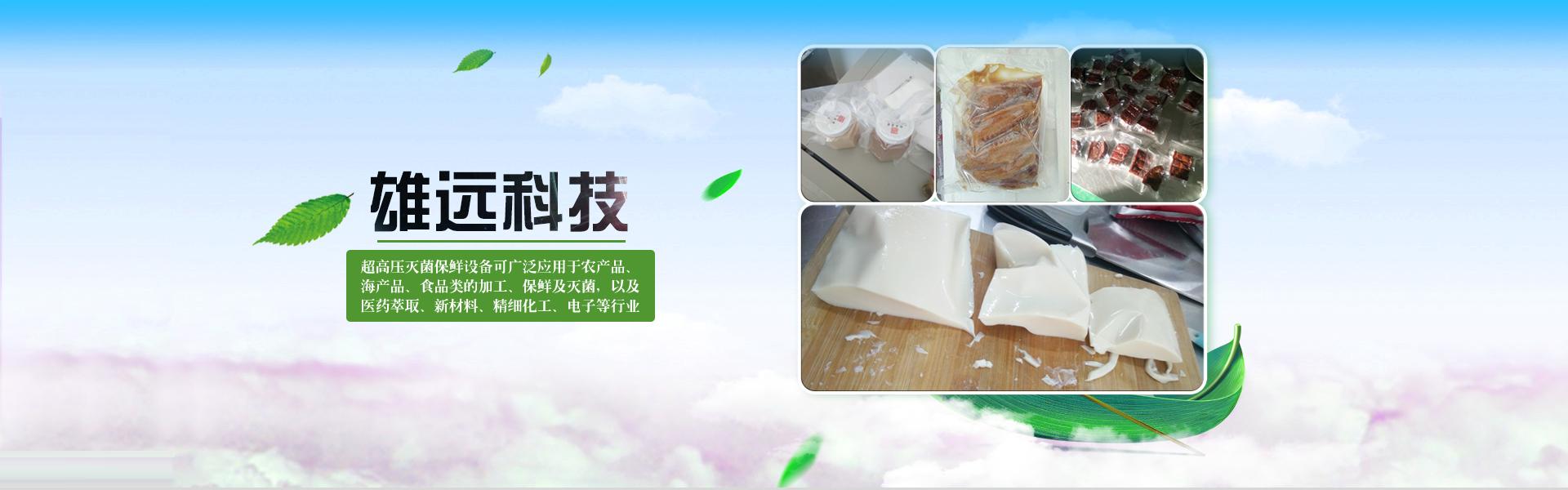 超高压食品灭菌设备
